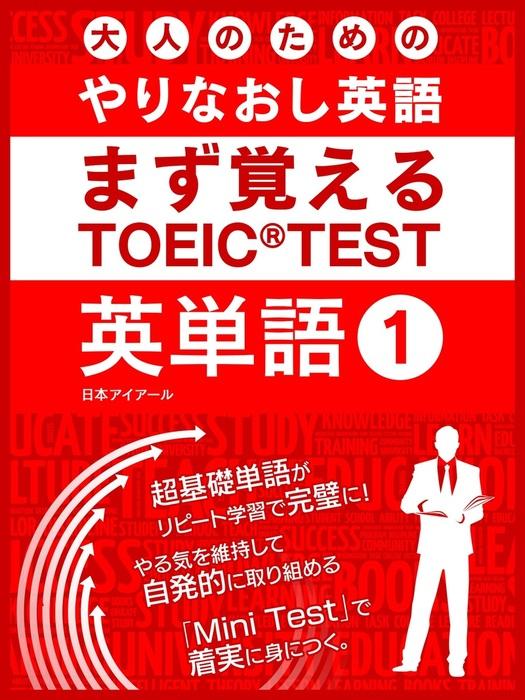 大人のためのやりなおし英語 まず覚える TOEIC TEST 英単語 vol.1-電子書籍-拡大画像
