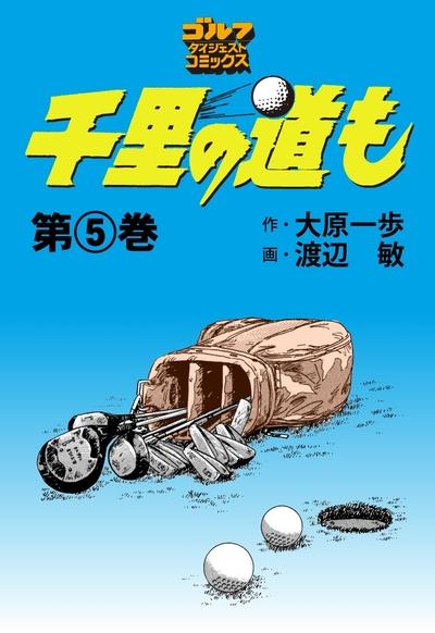 千里の道も(5)-電子書籍