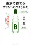 地元で愛され全国区へ 東京で勝てるブランドのつくりかた-電子書籍