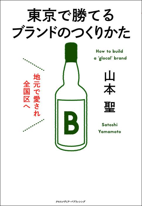地元で愛され全国区へ 東京で勝てるブランドのつくりかた-電子書籍-拡大画像