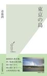 東京の島-電子書籍