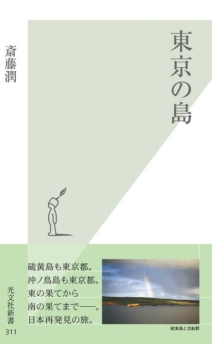 東京の島拡大写真