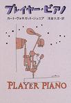 プレイヤー・ピアノ-電子書籍