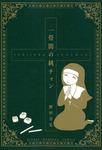 一畳間の純チャン-電子書籍