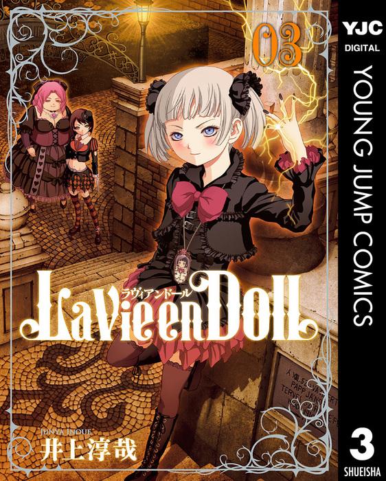 La Vie en Doll ラヴィアンドール 3拡大写真