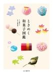 ときめく和菓子図鑑-電子書籍
