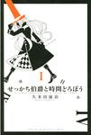 せっかち伯爵と時間どろぼう(1)-電子書籍