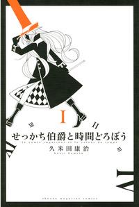 せっかち伯爵と時間どろぼう(1)