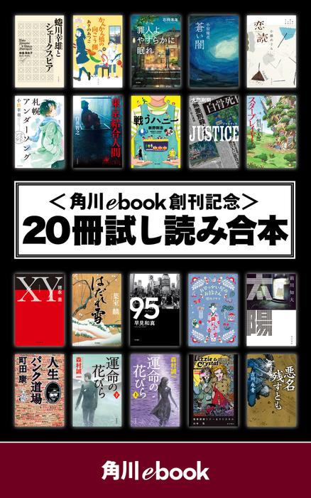 角川ebook創刊記念20冊試し読み合本拡大写真