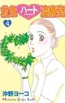 救急ハート治療室(4)-電子書籍