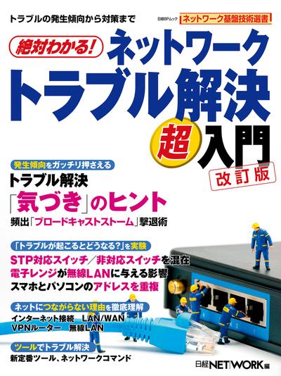 絶対わかる!ネットワークトラブル解決超入門 改訂版(日経BP Next ICT選書)-電子書籍