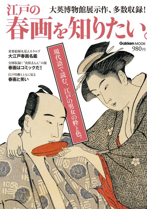 江戸の春画を知りたい。拡大写真