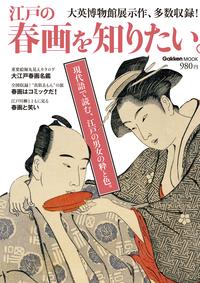 江戸の春画を知りたい。-電子書籍