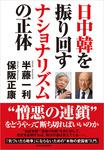 日中韓を振り回すナショナリズムの正体-電子書籍