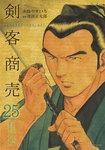 剣客商売 25-電子書籍