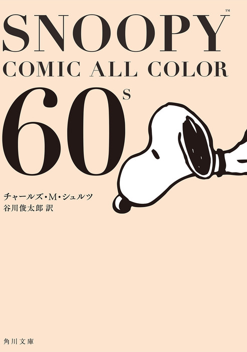 SNOOPY COMIC  ALL COLOR 60's拡大写真
