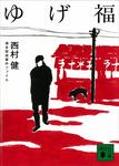ゆげ福 博多探偵事件ファイル-電子書籍