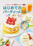 (3)はじめてのパーティーメニュー-電子書籍