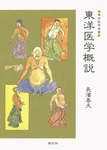 東洋医学概説-電子書籍