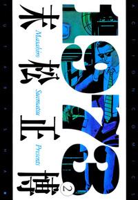 1973 KHIMAIRA / 2-電子書籍