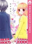 うそつき姫-電子書籍
