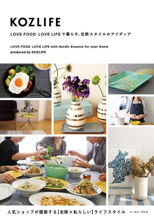 KOZLIFE LOVE FOOD LOVE LIFEで暮らす、北欧スタイルのアイディア拡大写真