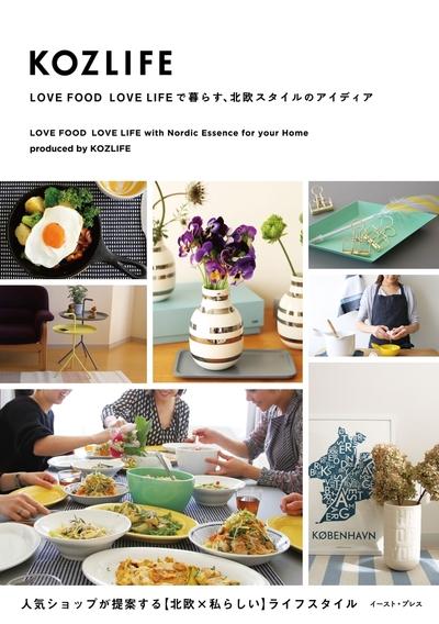 KOZLIFE LOVE FOOD LOVE LIFEで暮らす、北欧スタイルのアイディア-電子書籍