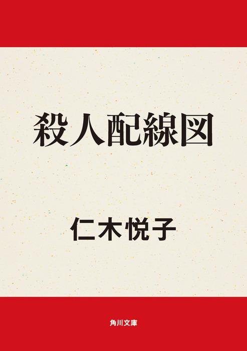 殺人配線図-電子書籍-拡大画像