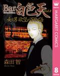 Bar白色天 女と男 欲望の百物語 8-電子書籍