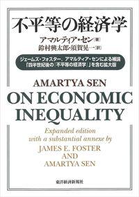 不平等の経済学-電子書籍