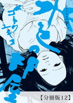 水色の部屋 【分冊版】12-電子書籍