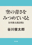 空の青さをみつめていると 谷川俊太郎詩集1-電子書籍