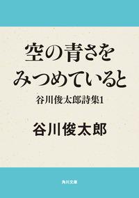 空の青さをみつめていると 谷川俊太郎詩集1