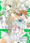 天使な小悪魔 8巻-電子書籍