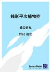 銭形平次捕物控 槍の折れ-電子書籍