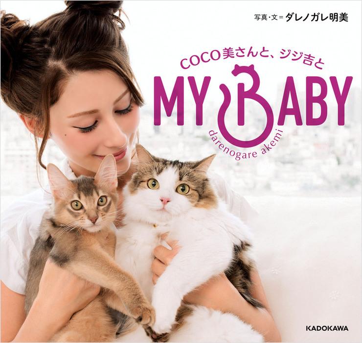 MY BABY COCO美さんと、ジジ吉と拡大写真