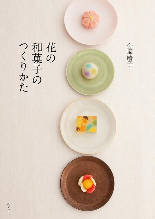 花の和菓子のつくりかた拡大写真