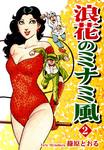 浪花のミナミ風(2)-電子書籍