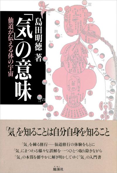 「気」の意味 仙道が伝える体の宇宙-電子書籍