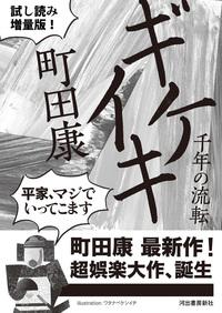 ギケイキ 千年の流転 試し読み増量版-電子書籍