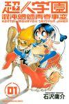 超人学園(1)-電子書籍