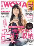 日経ウーマン 2017年 4月号 [雑誌]-電子書籍