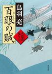 百眼の賊 火盗改鬼与力-電子書籍