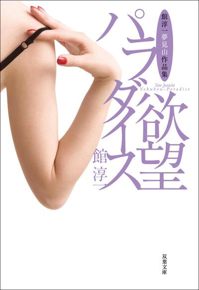館淳一夢見山作品集 欲望パラダイス-電子書籍