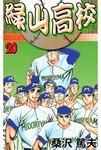 緑山高校 20-電子書籍