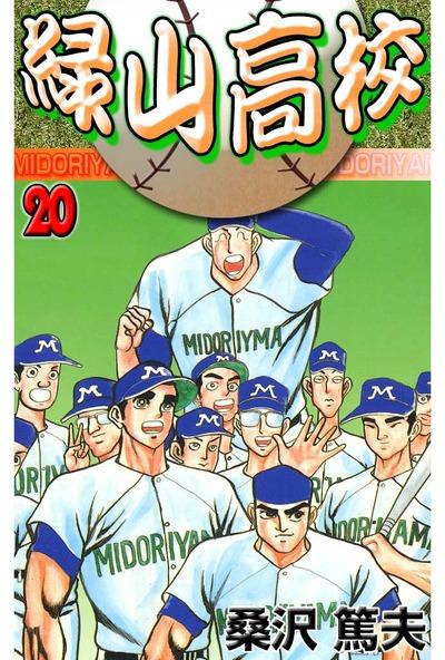 緑山高校20-電子書籍