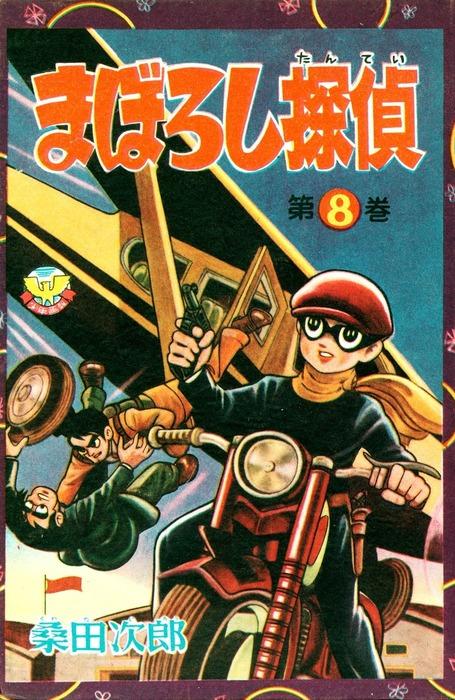 【カラー収録版】まぼろし探偵 (8)-電子書籍-拡大画像