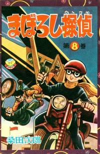【カラー収録版】まぼろし探偵 (8)