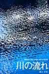 川の流れ――Relax the flow of a river-電子書籍