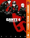 GANTZ【期間限定無料】 4-電子書籍